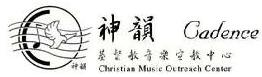 Cadence Music Ministry